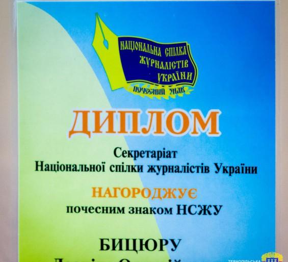 Анекдот року у День журналіста в Тернополі