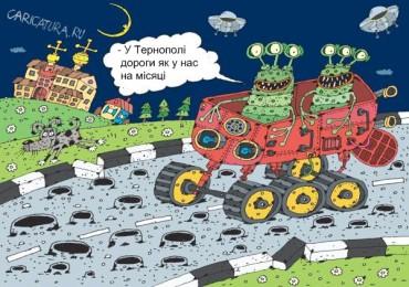 """Партнер батька """"свободівця"""" отримає 4 мільйони на ремонт вулиць Тернополя"""