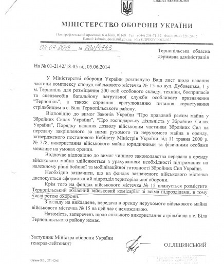 Мер Тернополя і заступник міністра оборони роздерибанили обласний воєнкомат