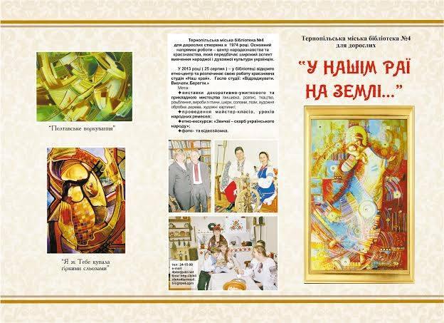 Автор першого на Тернопільщині пам'ятника Небесній сотні відкриває виставку
