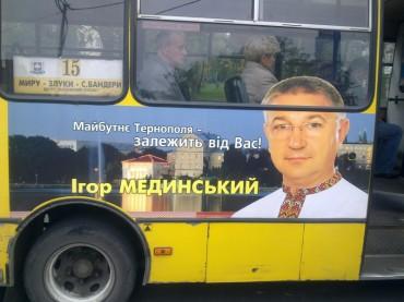 Про електронний квиток у Тернополі: перші враження