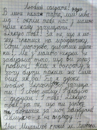 Восьмирічний Іванко написав неймовірного листа українському солдату