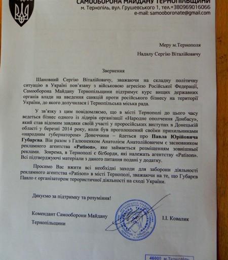 Рекламне агентство Губарєва в Тернополі досі діє!