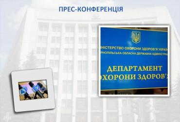 Департамент охорони здоров'я Тернопільської облдержадміністрації й далі займається дурницями