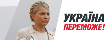 """Хто """"зливає"""" Батьківщину на Тернопільщині – Деревляний чи прес-служба?"""