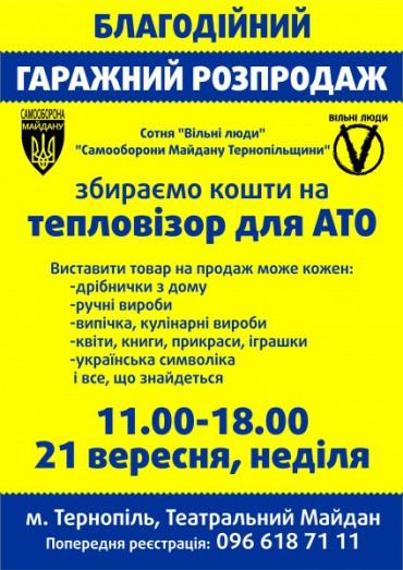 """В Тернополі хочуть за 1 день зібрати на тепловізор – на """"Гаражному розпродажі"""""""