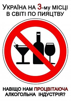 На Тернопільщині почали більше вживати алкоголь