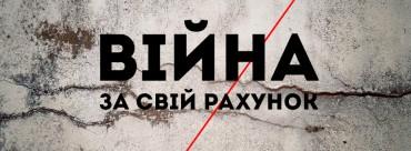 Тернополян запрошують переглянути документальний фільм «Війна за свій рахунок»