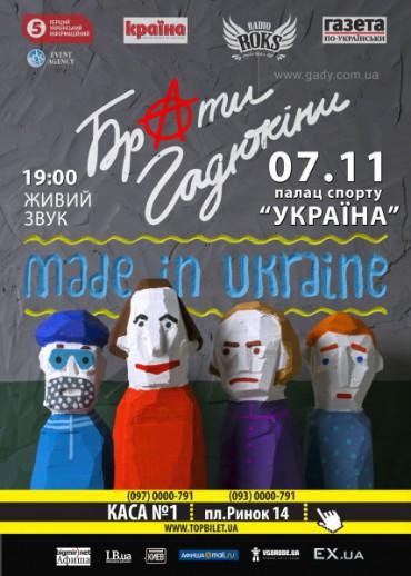 Брати Гадюкіни презентували новий альбом у Києві та почнуть тур Україною виступом у Львові