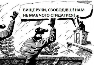 Губернатор Тернопільщини Сиротюк і свободівці з райдержадміністрацій йдуть у відставку