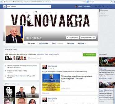 В.о. губернатора Тернопільщини у Фейсбуці: спроба №2