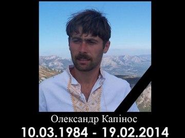 У селі Дунаїв вшанують пам'ять героя Небесної Сотні Сашка Капіноса