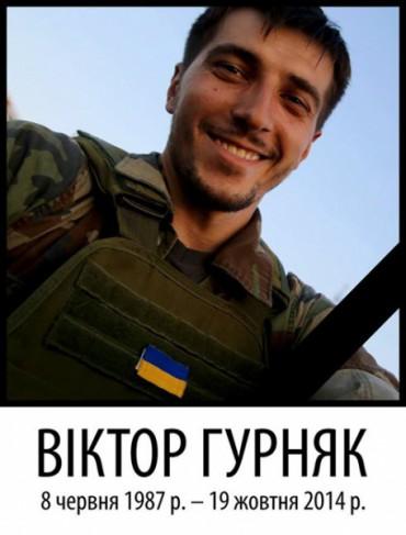 Друзі Віктора Гурняка зробили документальний фільм про його життя