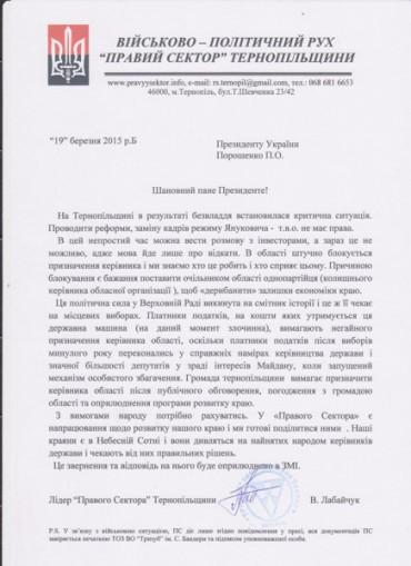 Відкритий лист Президенту України стосовно посади голови облдержадміністрації