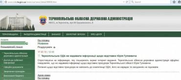 У прес-службі Тернопільської облдержадміністрації працюють дурні?