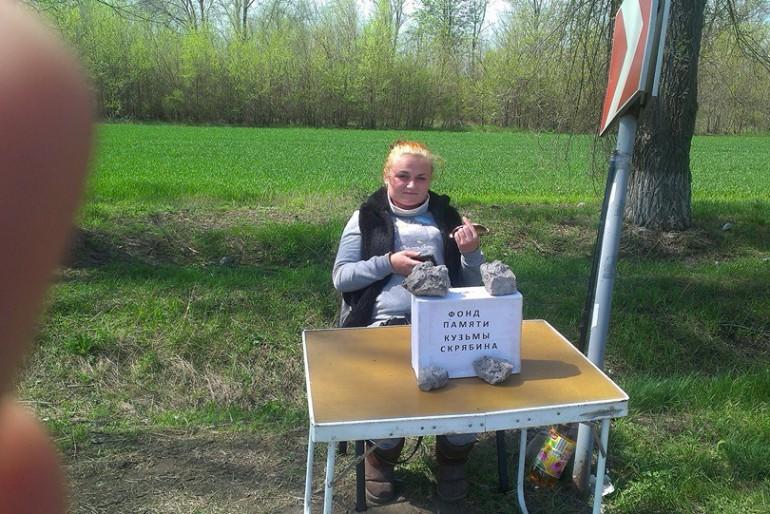 На місці загибелі Кузьми Скрябіна авантюристи збирають гроші (фото)