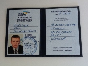 Регіонал Бабійчук знову ввів у тернопільській облдержадміністрації цензуру