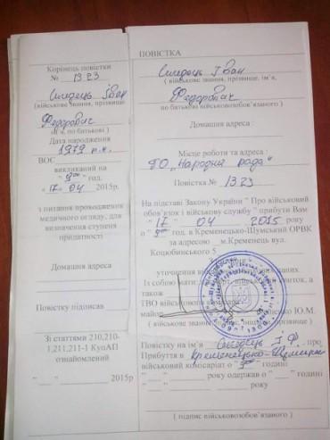 У військоматах на Тернопільщині роздають повістки активістам, які неугодні владі?