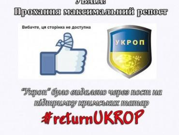 "Facebook видалив спільноту ""Укроп"""