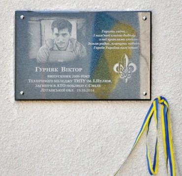 На фасаді технічного коледжу встановили й освятили пам'ятну дошку Героєві Вікторові Гурняку