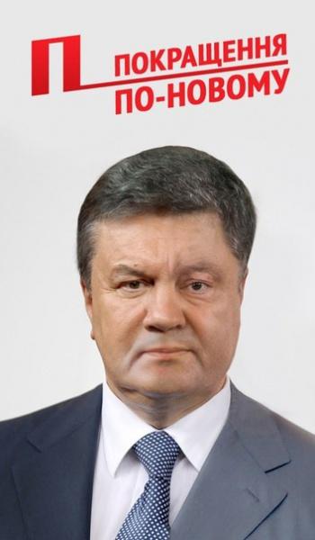 Порошенко просить Конституційний суд визнати неконституційним закон про позбавлення Януковича звання президента України