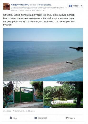У Криму курортний сезон переживає повний штиль