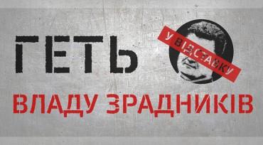 Усі на Майдан