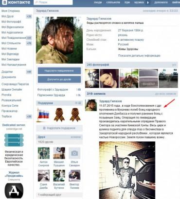 Аваков, Леньо і Медведчук – це все одна банда