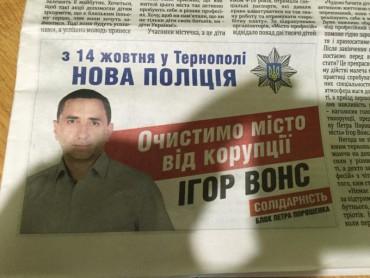 Ігор Вонс незаконно експлуатує імідж поліції