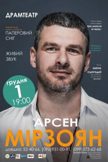 Арсен Мірзоян подарує своїм фанатам фотосесію та квиток на концерт