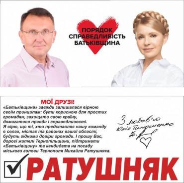 Чи допоможе Ратушняку Юлія Тимошенко?