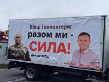 Правий Сектор засудив Михайла Ратушняка за використання фото Дмитра Яроша