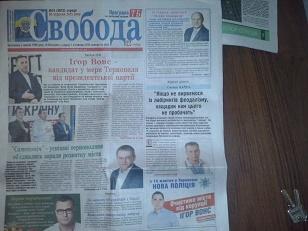 """Як Заставний руками Барни і Овчарука вбиває газету """"Свобода"""""""