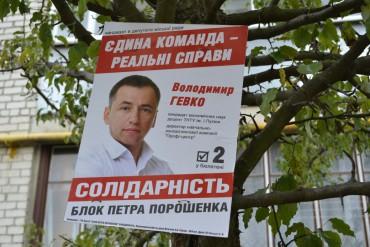 """У чортківському виборчому окрузі виграє замаскований під """"зе"""" порошенківець Гевко"""
