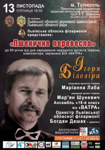 Сьогодні у Тернополі концерт пам'яті Ігоря Білозіра