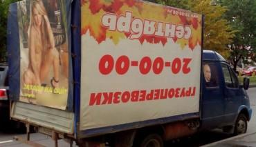 У Росії завели карну справу за рекламу дівчини з Путіним (фото)