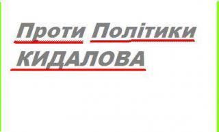 Обласна організація Радикальної партії Олега Ляшка хоче кинути своїх штабістів