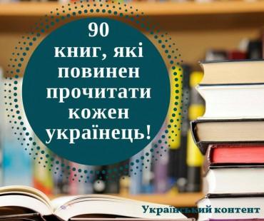 90 книг, які варто прочитати кожному українцю