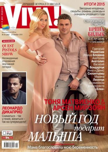 Тоня Матвієнко сьогодні народила донечку Арсену Мірзояну
