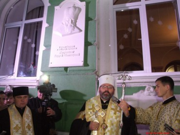 У Тернополі Предстоятель УГКЦ Святослав (Шевчук) освятив пам'ятну дошку Митрополиту Андрею Шептицькому
