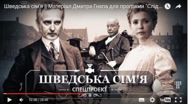 Шведська сім'я Юлії Тимошенко та Дмитра Фірташа (відео)