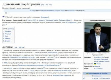 """Кримінальний авторитет """"Пупс"""" був помічником у нардепа з Тернопільщини"""