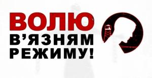"""Продовження всеукраїнської акції """"Волю в'язням режиму"""". Долучіться"""