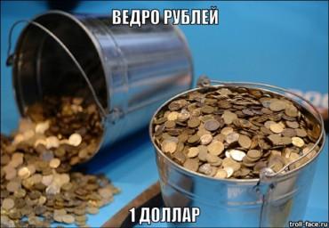Російський рубль впав нижче 85 за долар