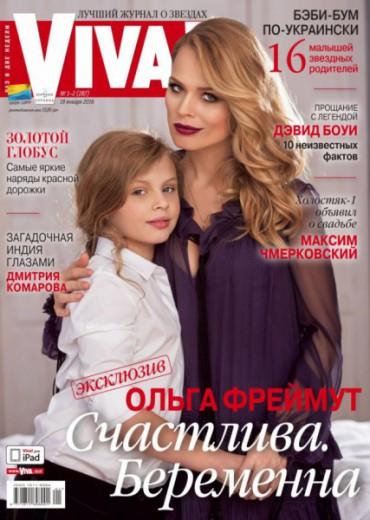От кого беременна Ольга Фреймут?