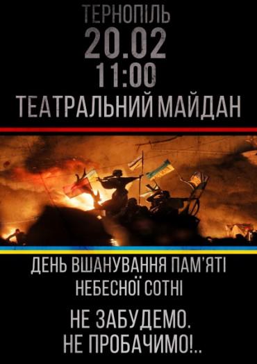 20 лютого у Тернополі вшанують героїв Небесної сотні