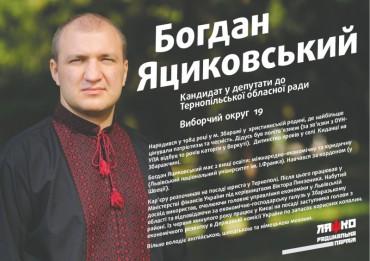 Радикальна партія в особі колишнього регіонала Яциковського виступили проти Саакашвілі