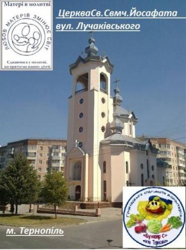 На Маріуполь вареники і домашні смаколики з Тернополя