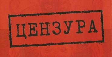 Чиновники Тернопільської обласної адміністрації почали цензурувати журналістів
