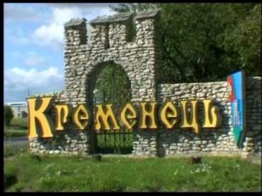 У Кременці мер пішов по шляху Януковича і Азарова